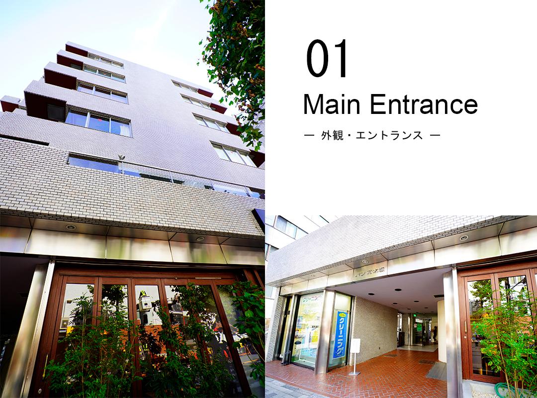 01外観,エントランス,Main Entrance