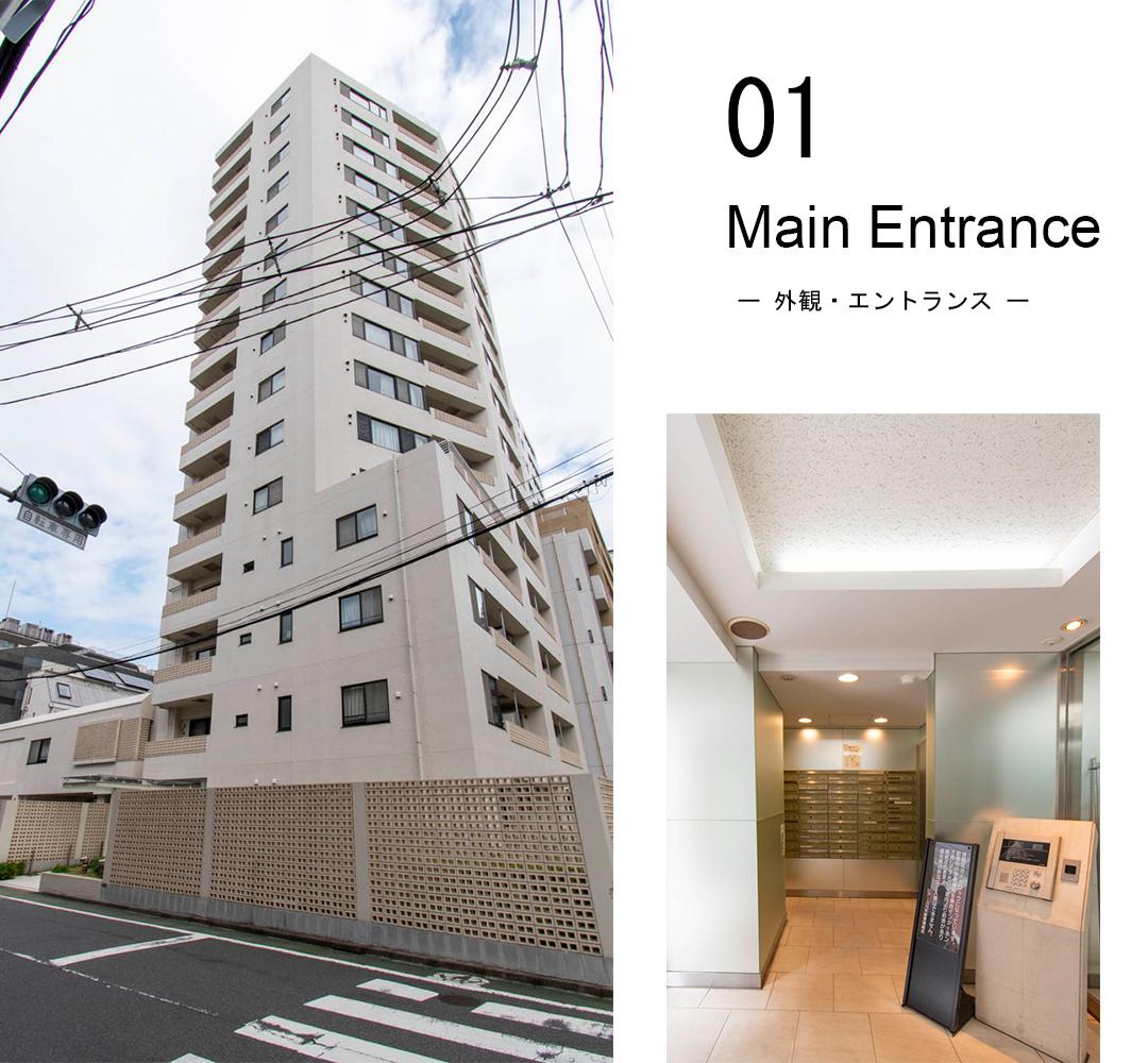 01外観,Main Entrance
