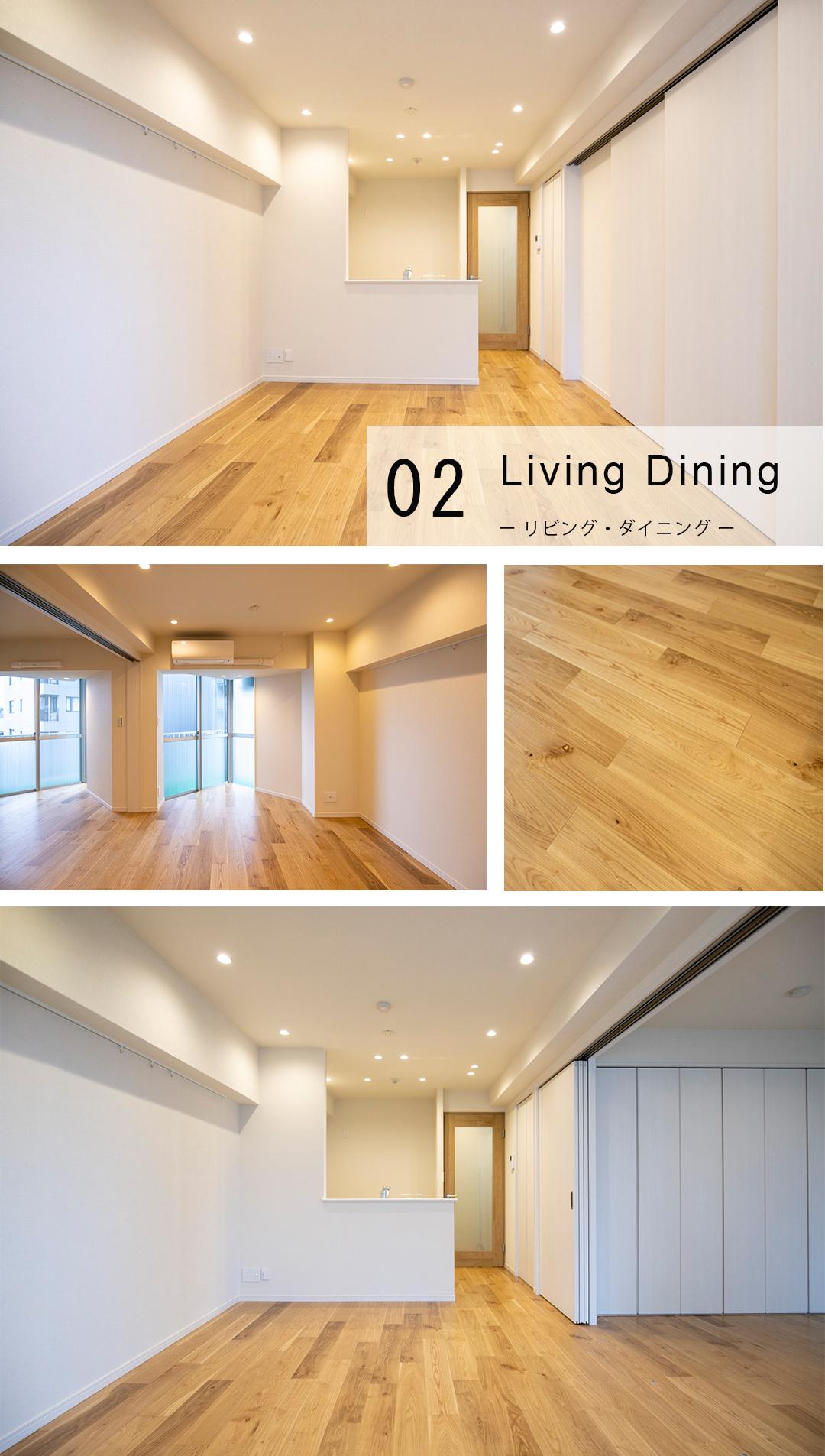 02,LivingDining,リビングダイニングキッチン