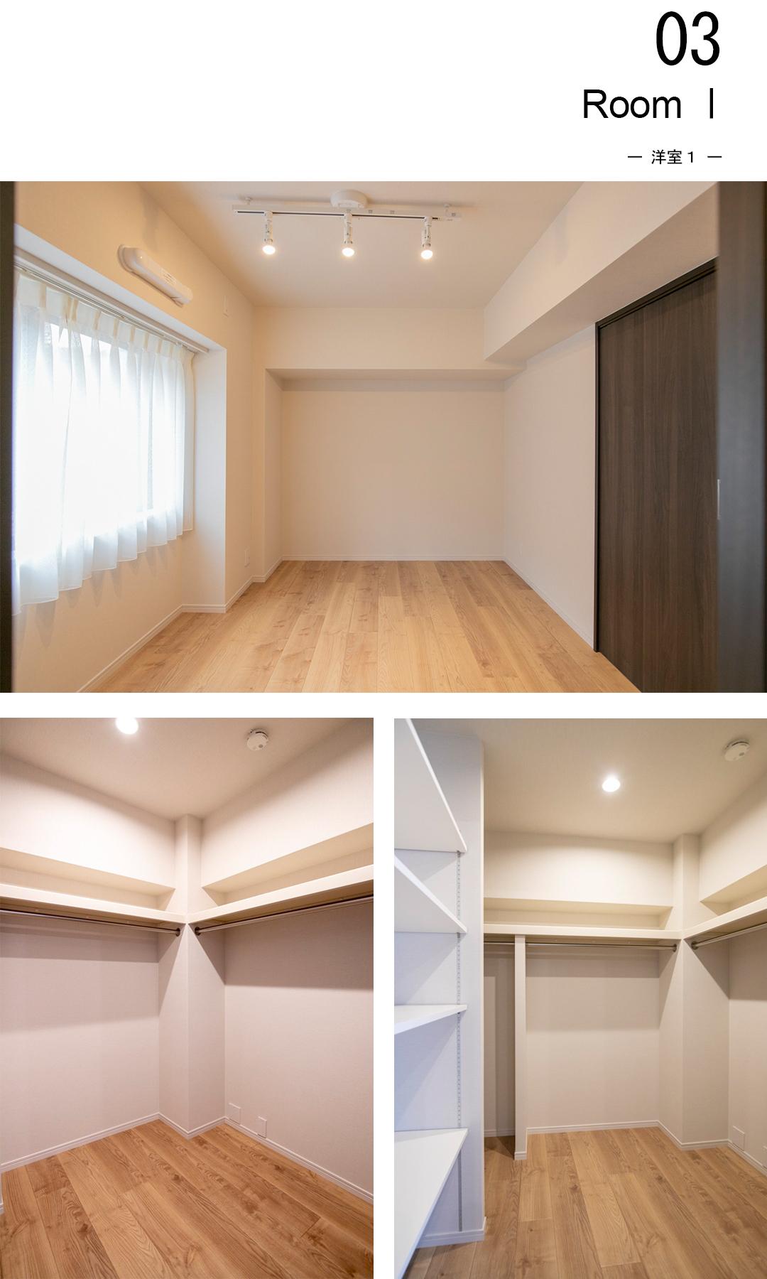 03,room1,洋室1