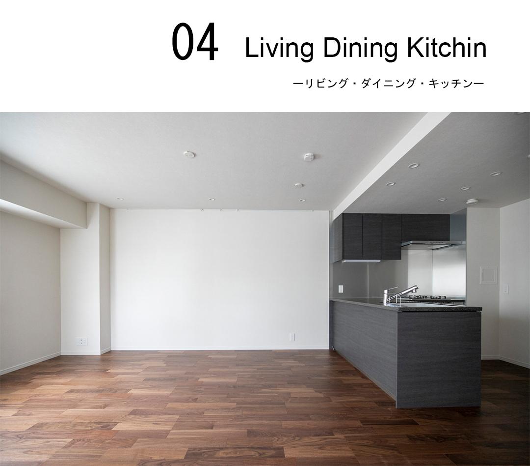 04リビングダイニングキッチン,living dining kitchen