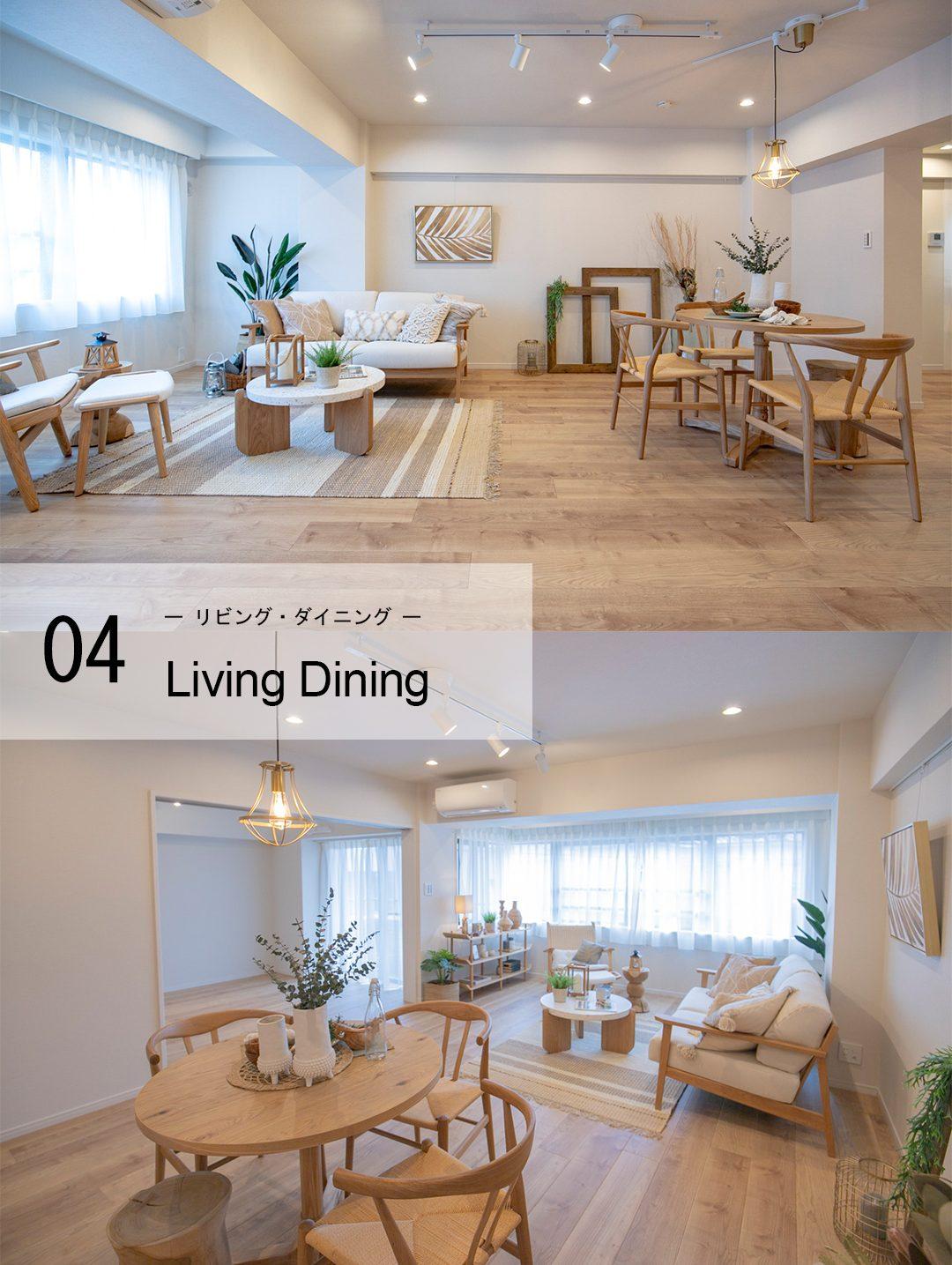 04,LivingDining,リビングダイニング