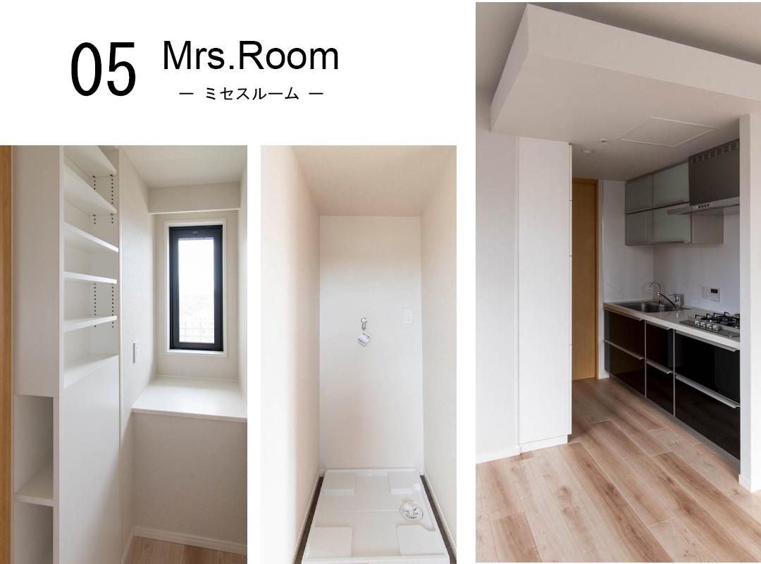 05ミセスルーム,Mrs Room