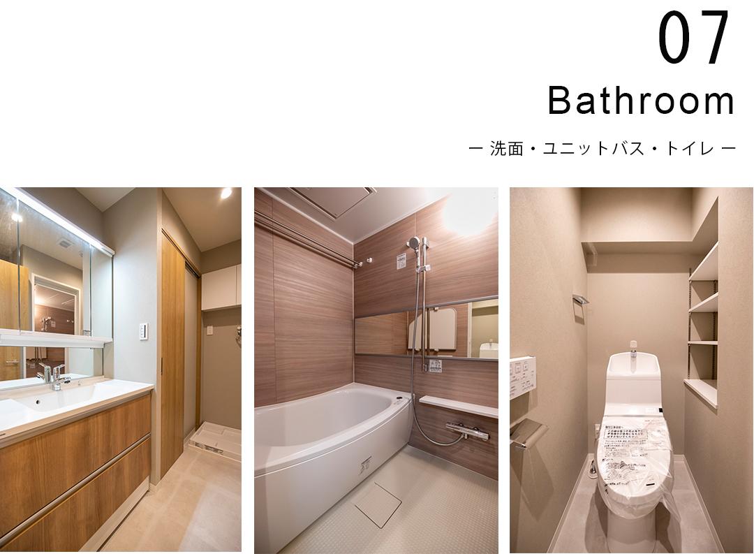 07,ユニットバス,洗面,トイレ