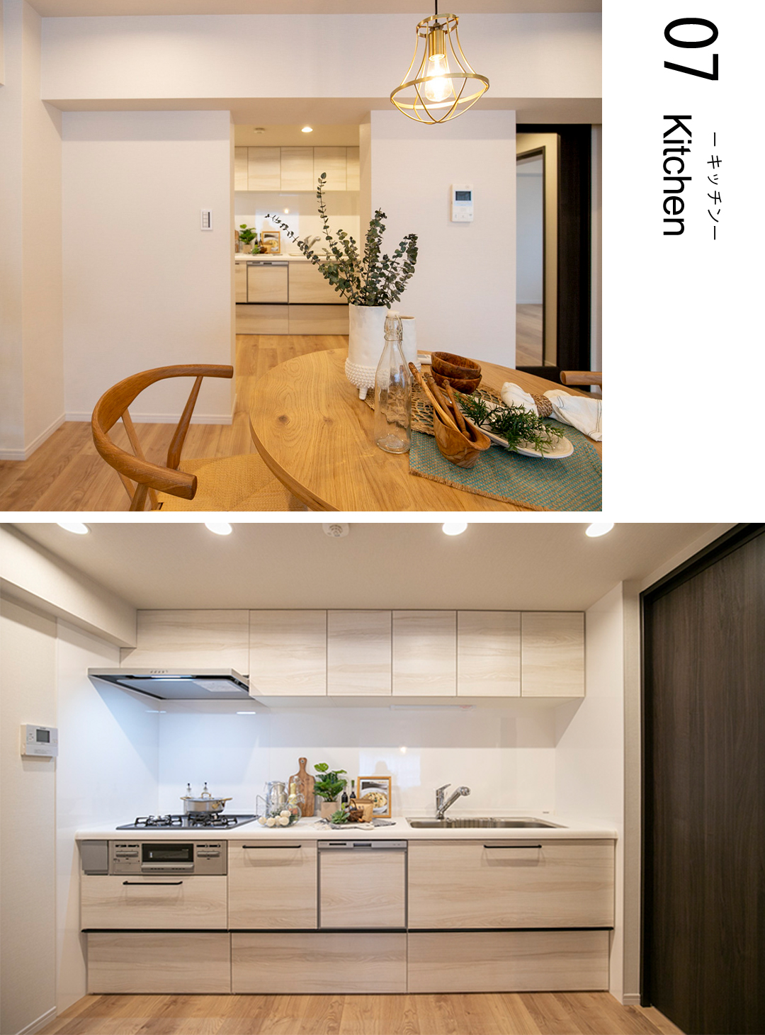 07,kitchen,キッチン