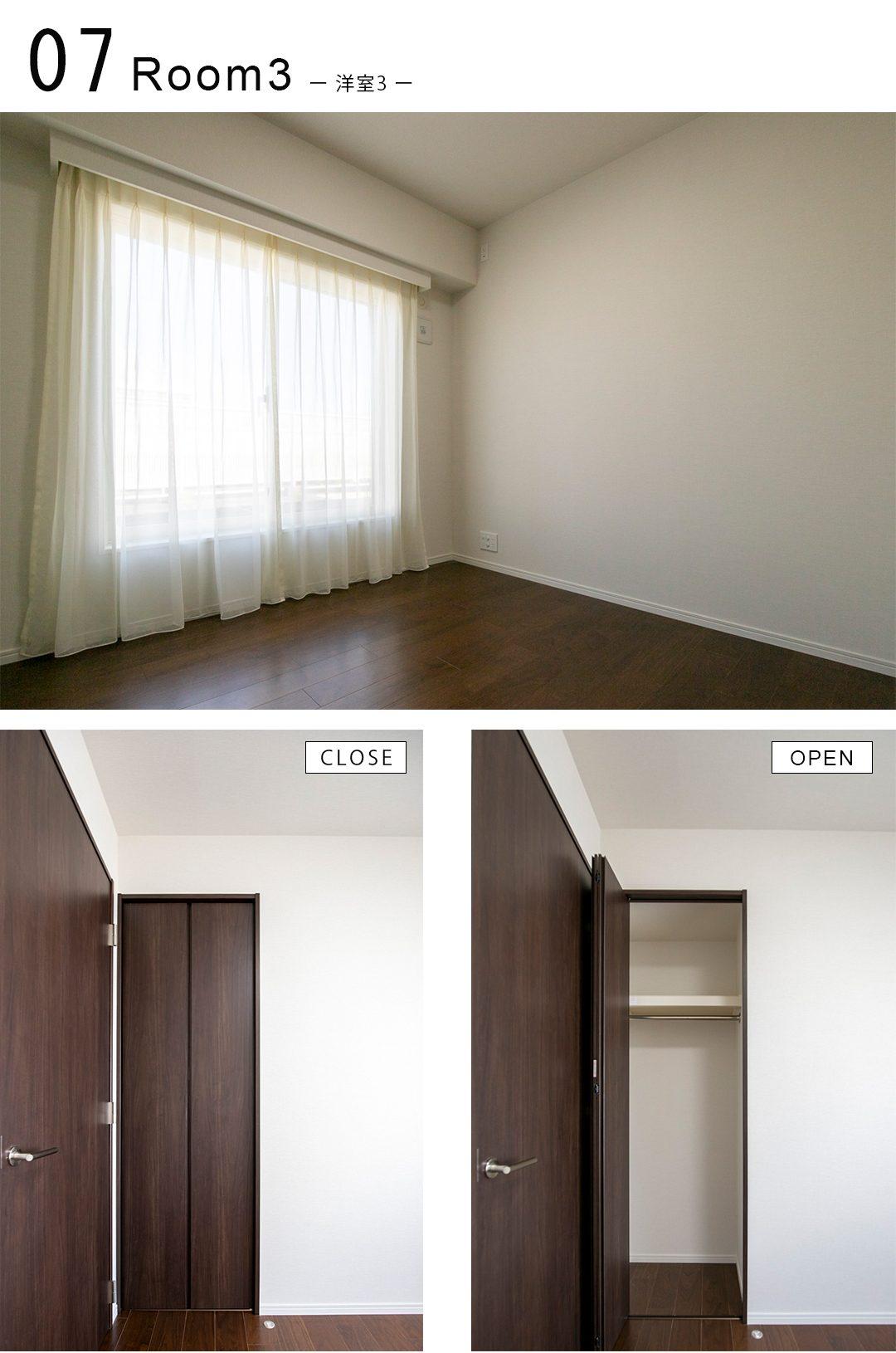 パークスクエア吉祥寺本町D棟の洋室3