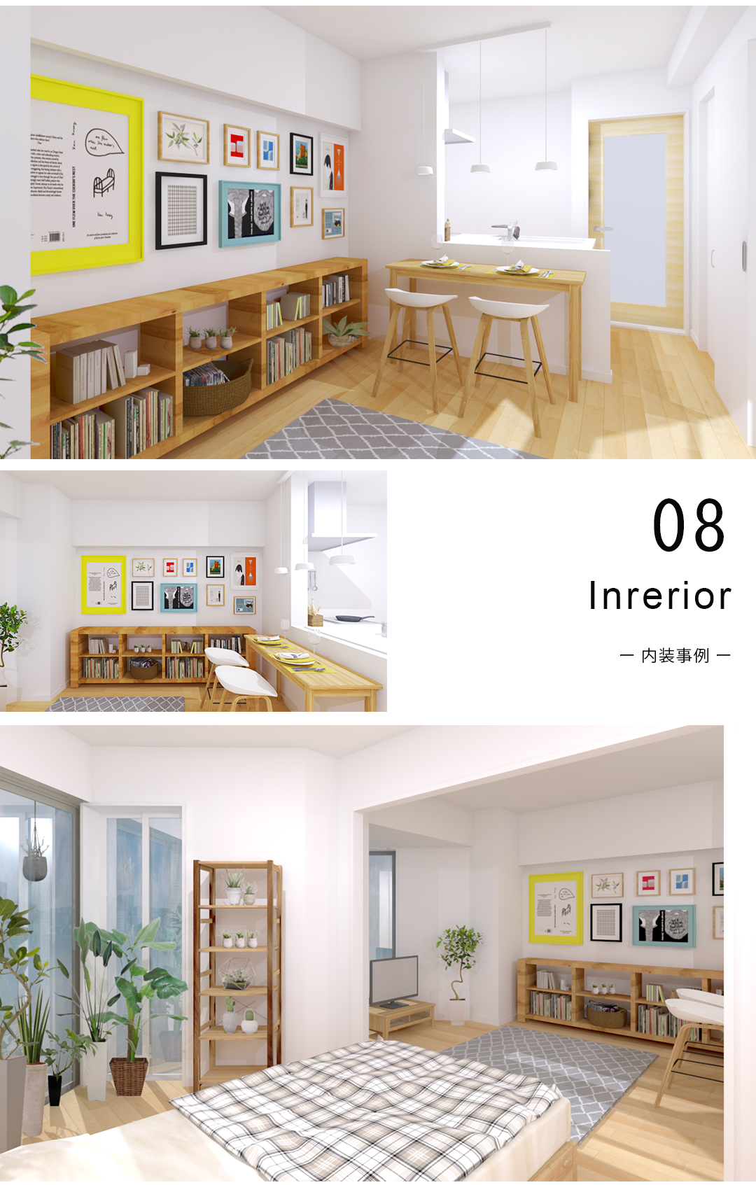 08,interior,内装事例