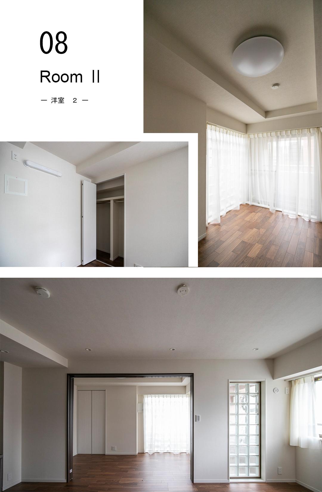 08洋室2,RoomⅡ