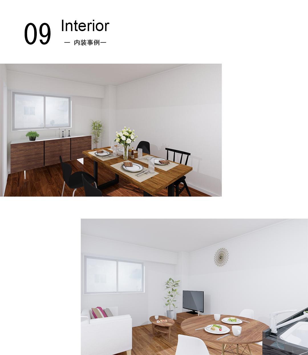09内装事例,Interior