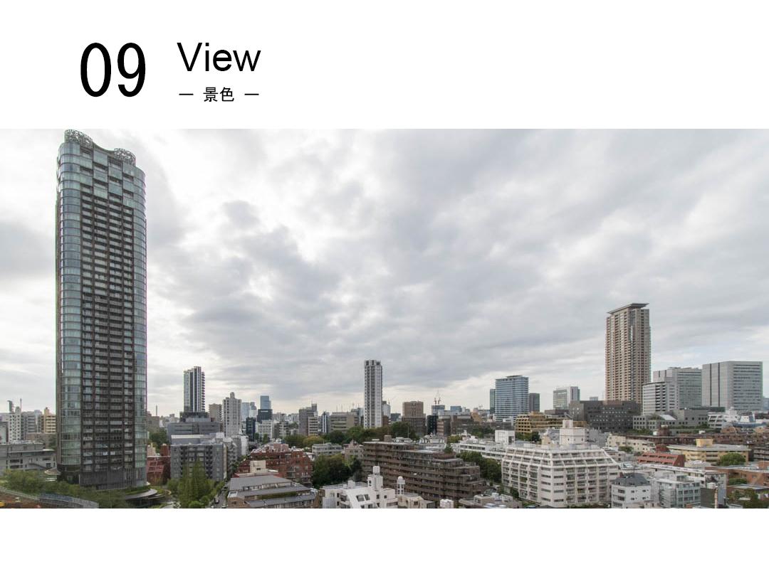 09眺望,View