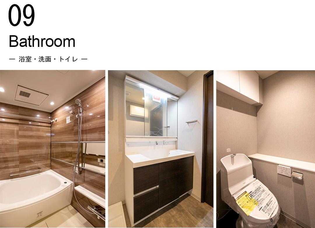 09,bathroom,浴室,洗面,トイレ