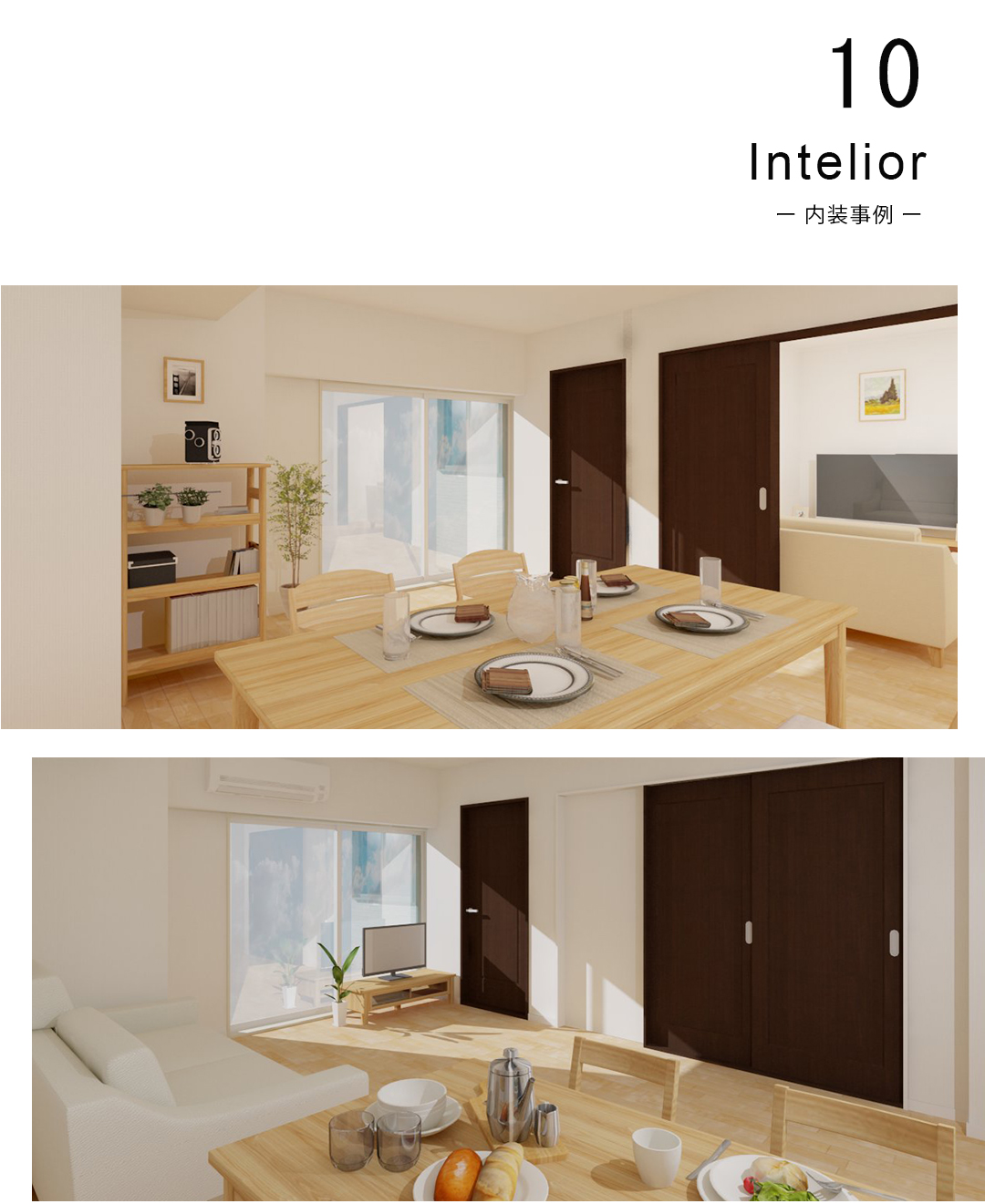 10,interior,内装事例