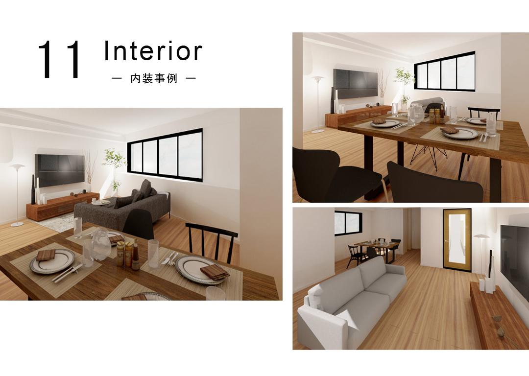 11内装事例,Interior