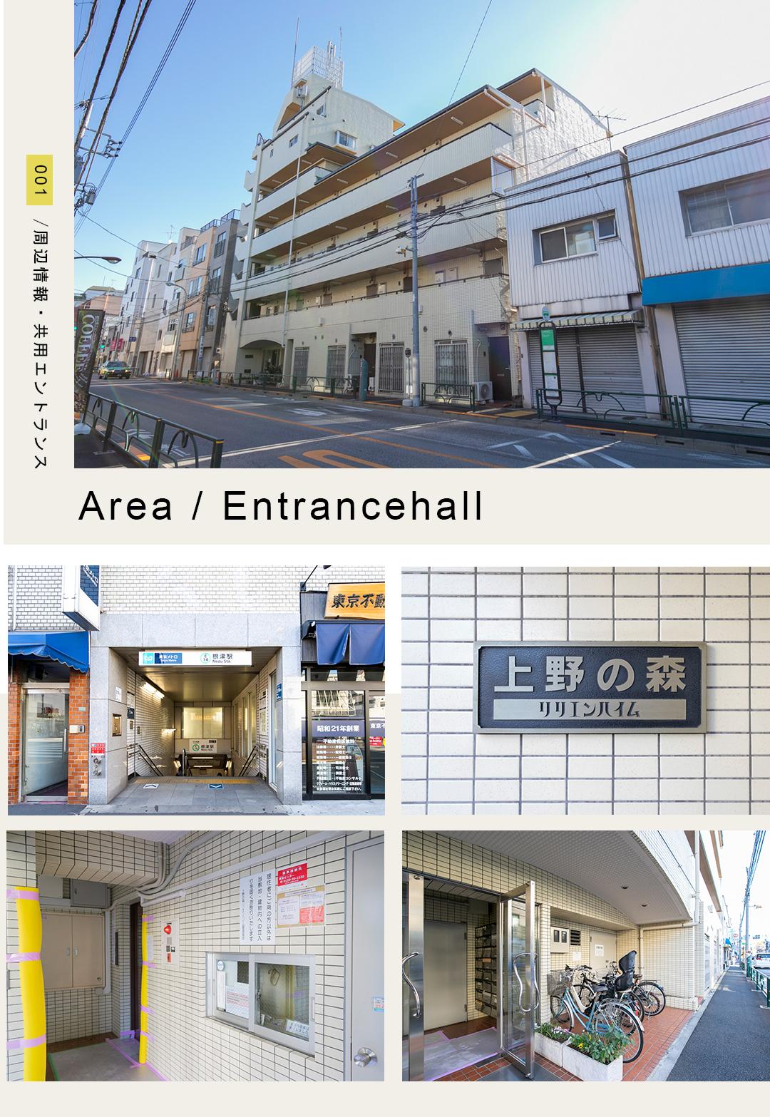 001,周辺情報,共用エントランス,上野の森,Area,Entrancehall,,,,,,,,