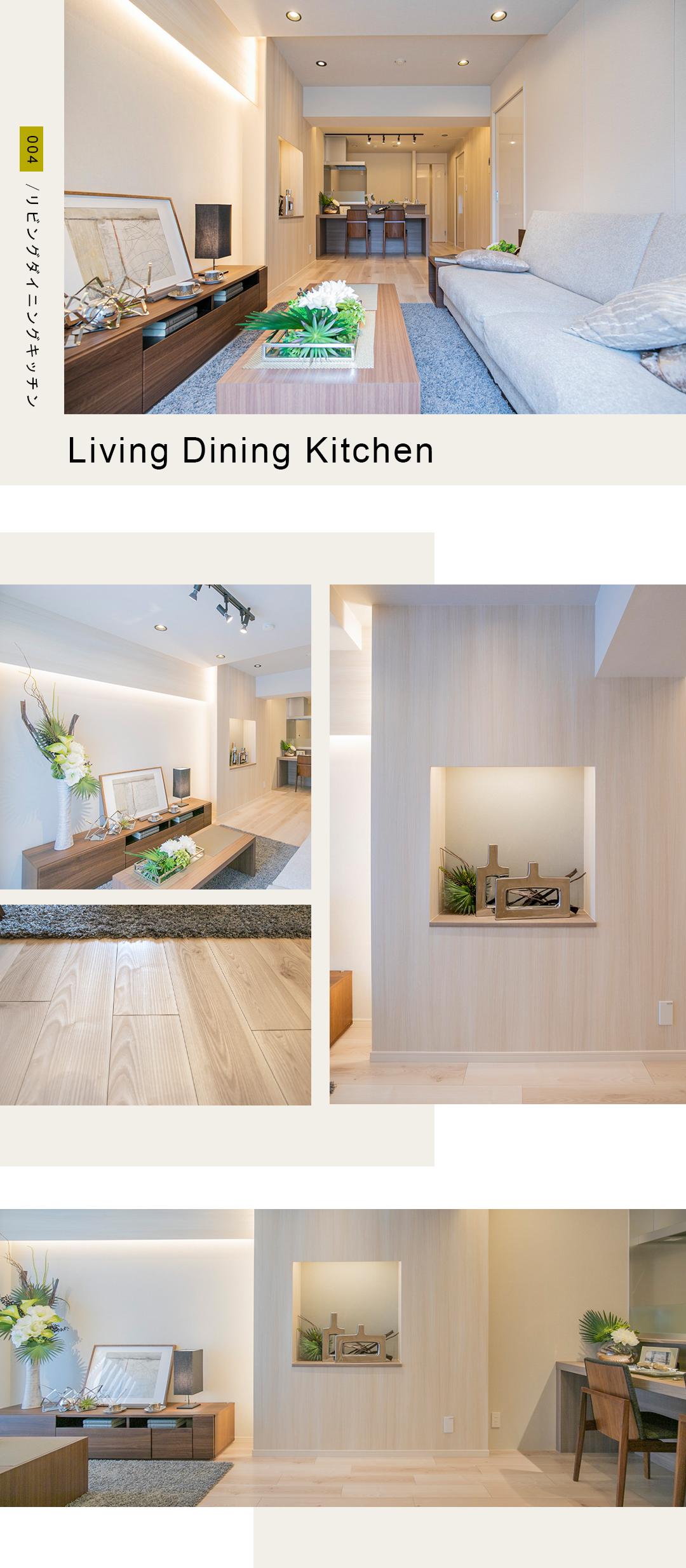 004,LivingDiningKitchen,リビングダイニングキッチン,