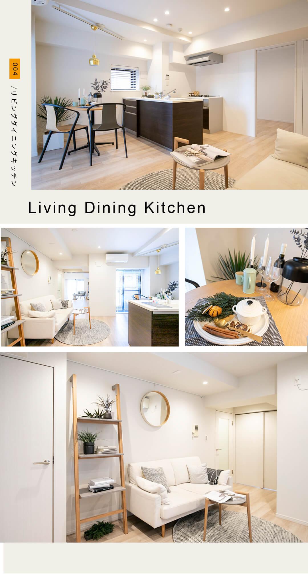 004,LivingDiningKitchen,リビングダイニングキッチン