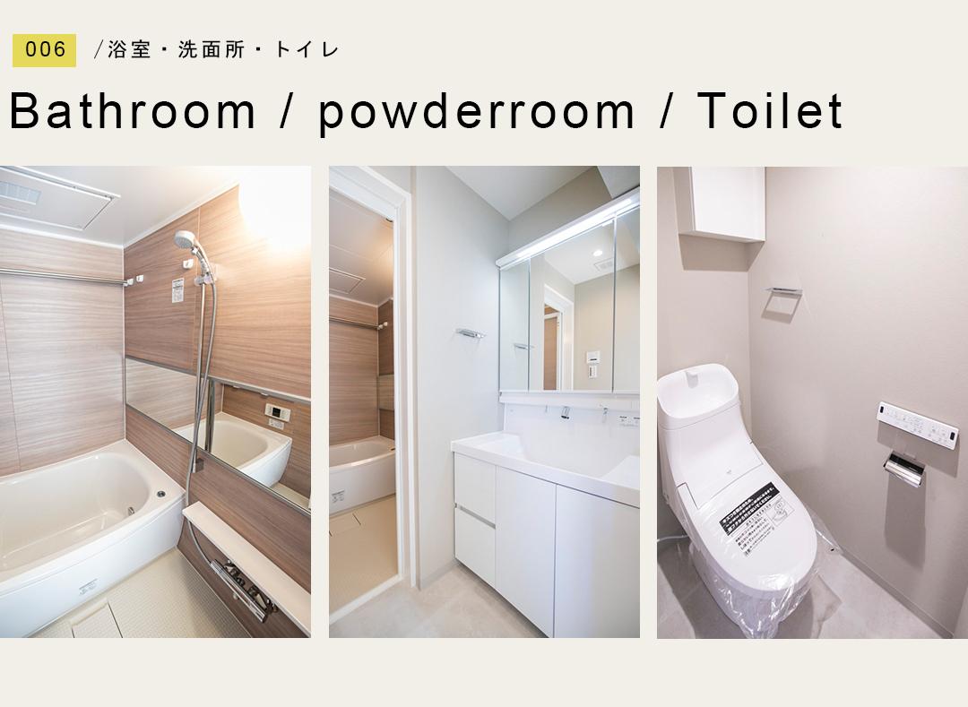 006,Bathroom,Powderroom,Toilet,トイレ,浴室,洗面所