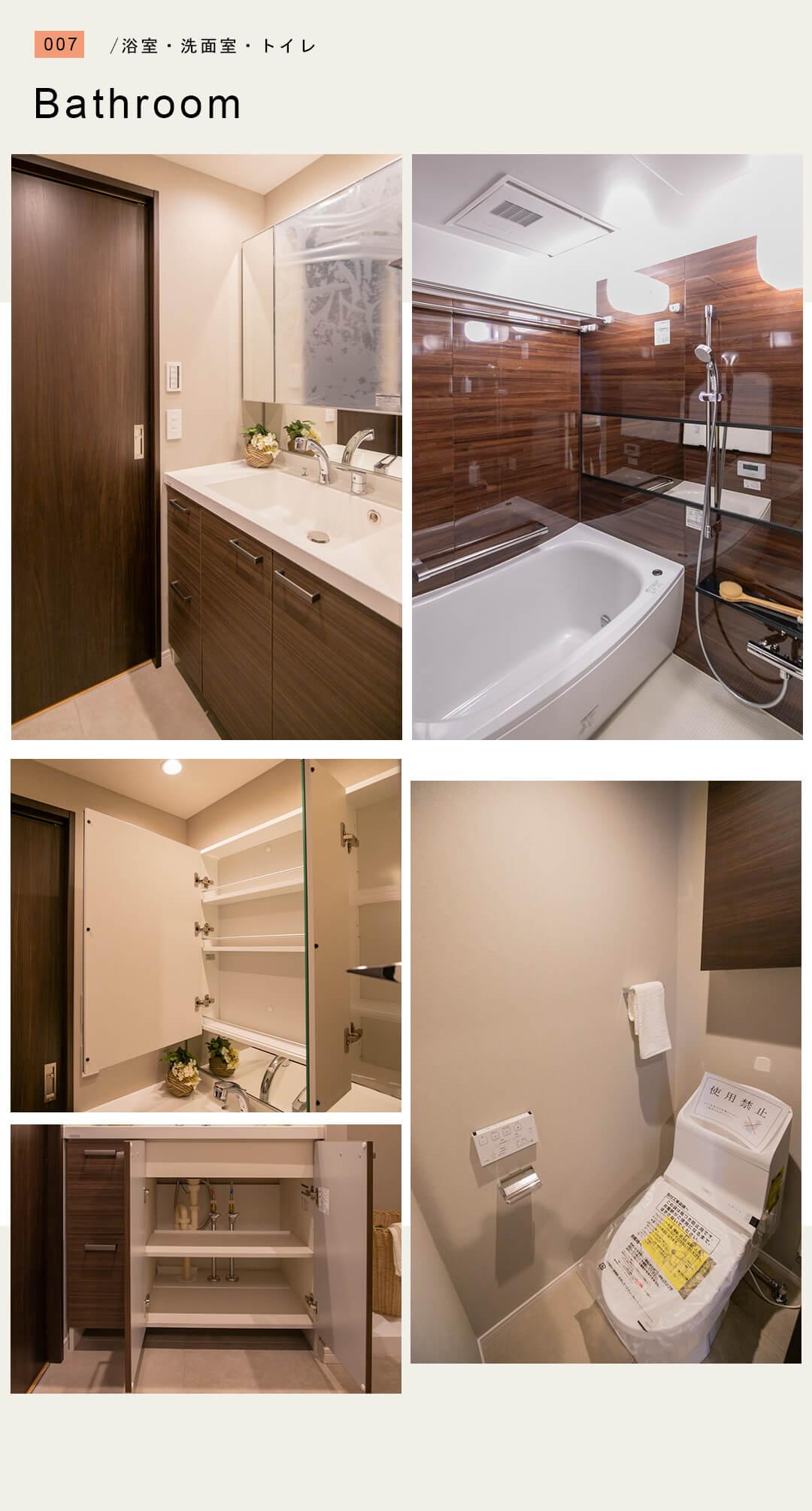 メゾン代官山の浴室と洗面室とトイレ