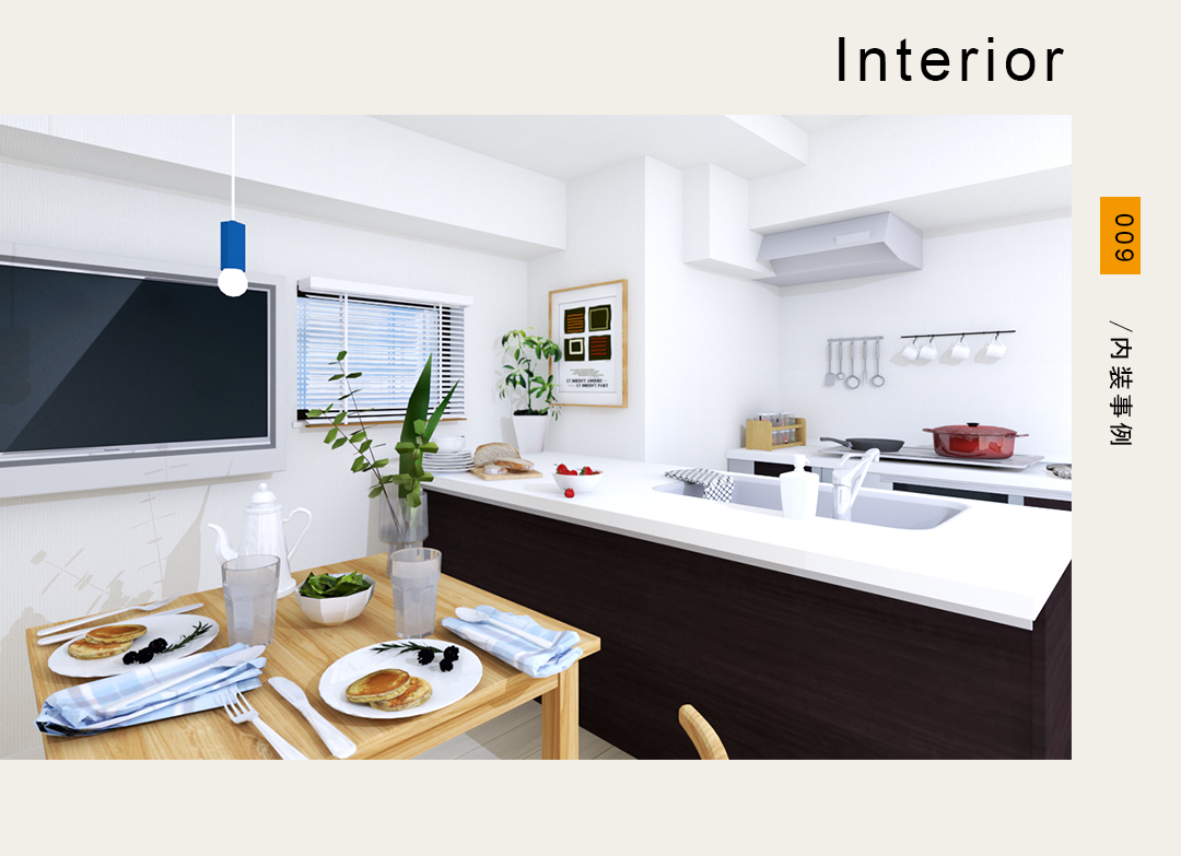 009,interior,内装事例
