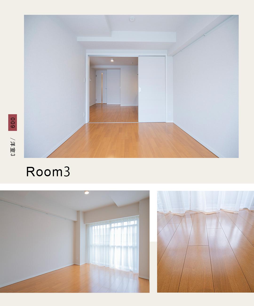 009,洋室3,room3,,,,,,,,