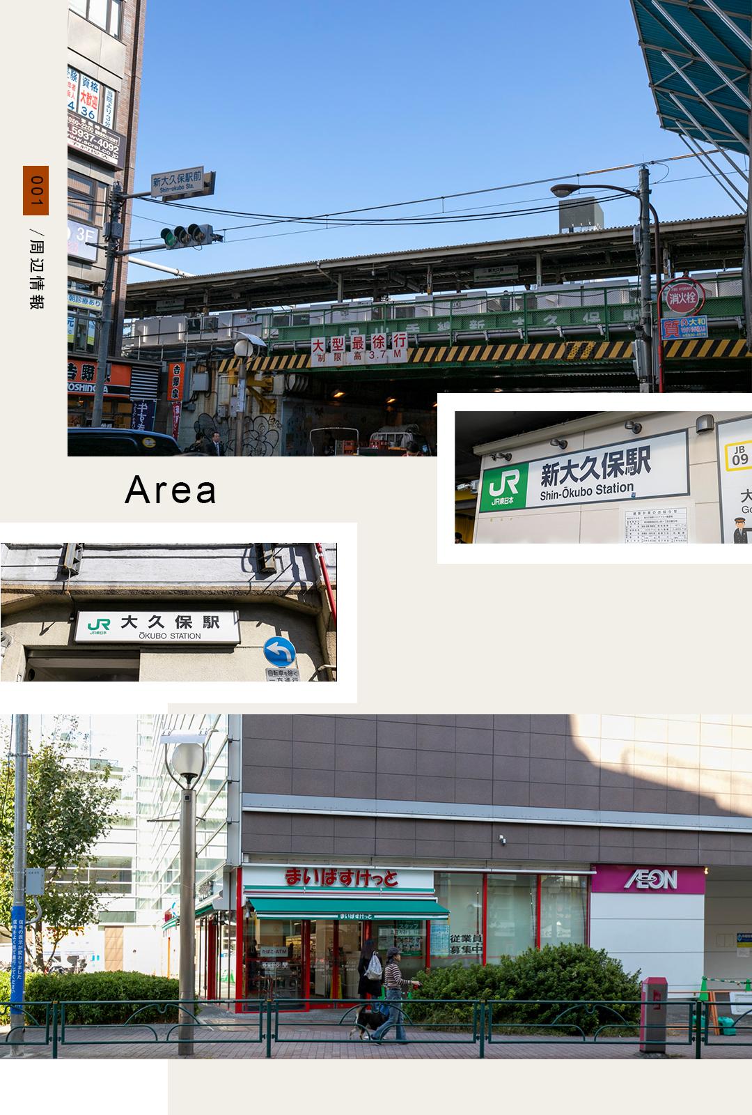 01エリア周辺情報,Area