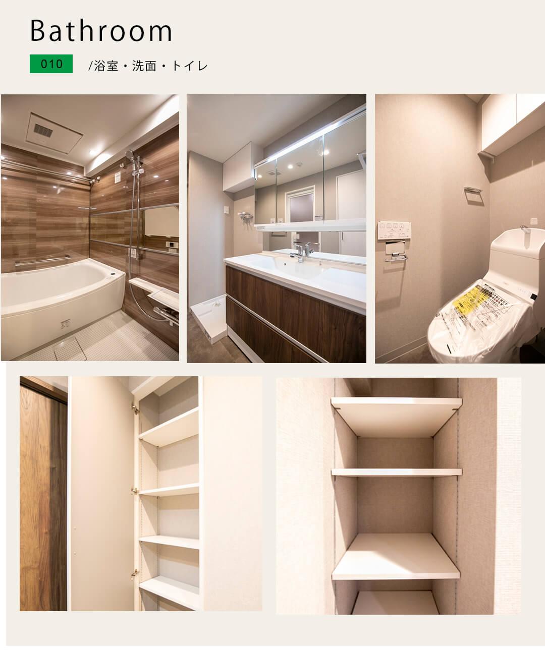010,bathroom,浴室,洗面,トイレ