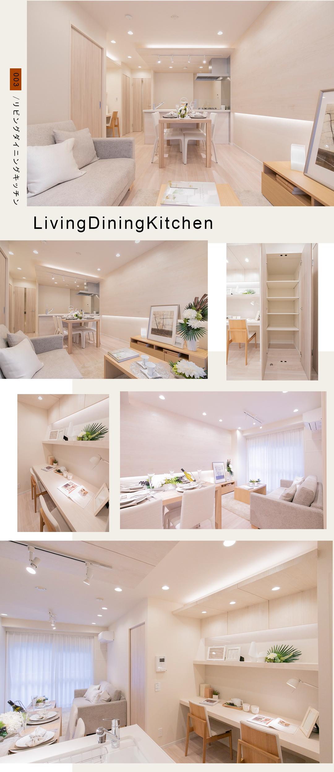 003リビングダイニングキッチン,living dining Kitchen