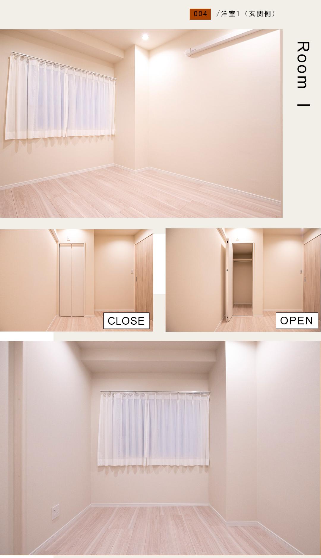 004洋室1(玄関側),RoomⅠ