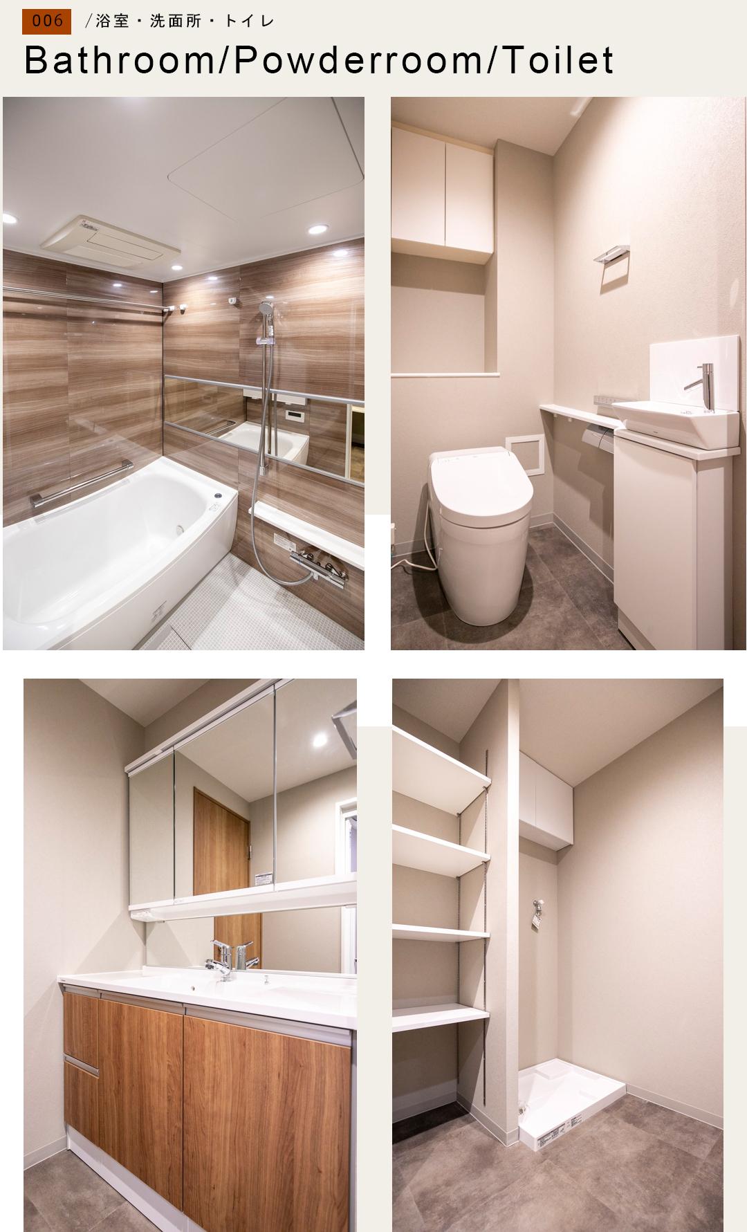 06浴室,洗面所,トイレ,Bathroom Powderroom Toilet