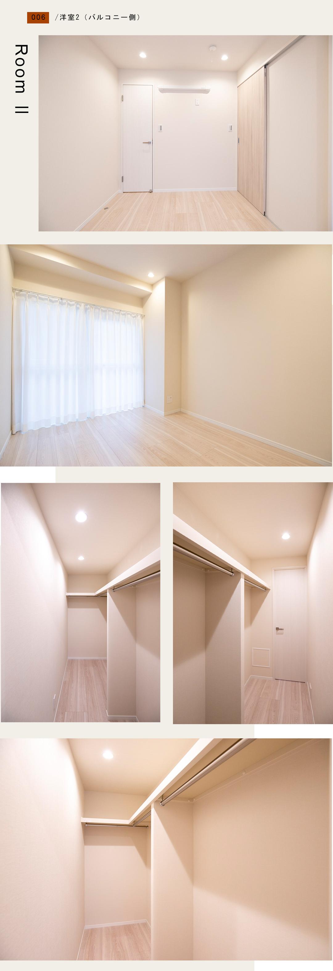 006洋室2(バルコニー側),RoomⅡ