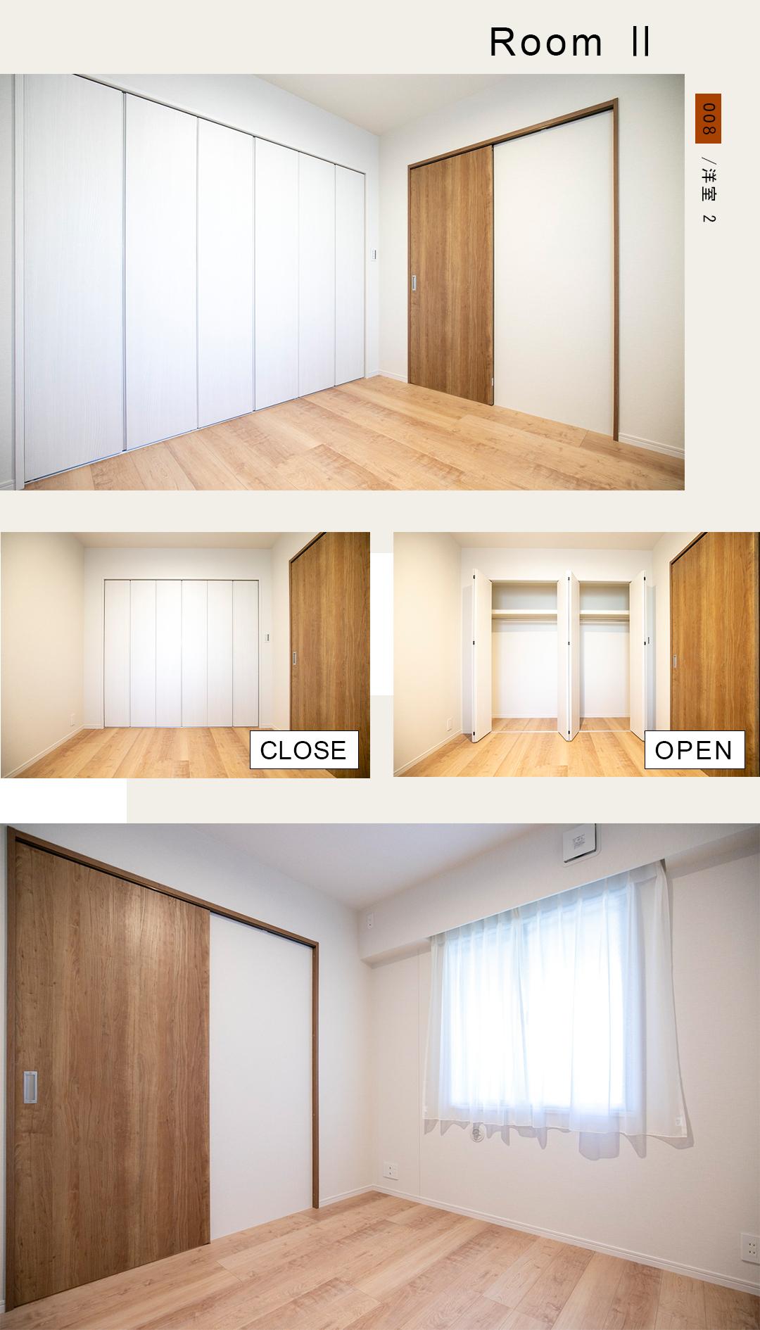 08,洋室2,RoomⅡ