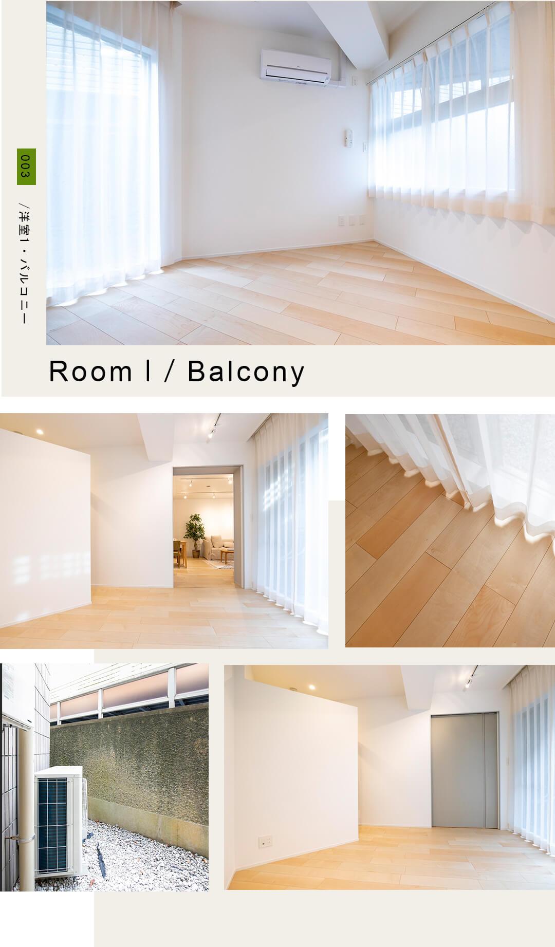 003洋室,バルコニー,Room,Balcony