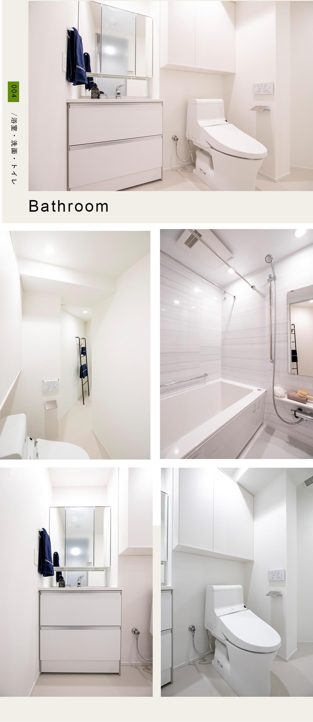 004浴室,洗面,トイレ,Bathroom
