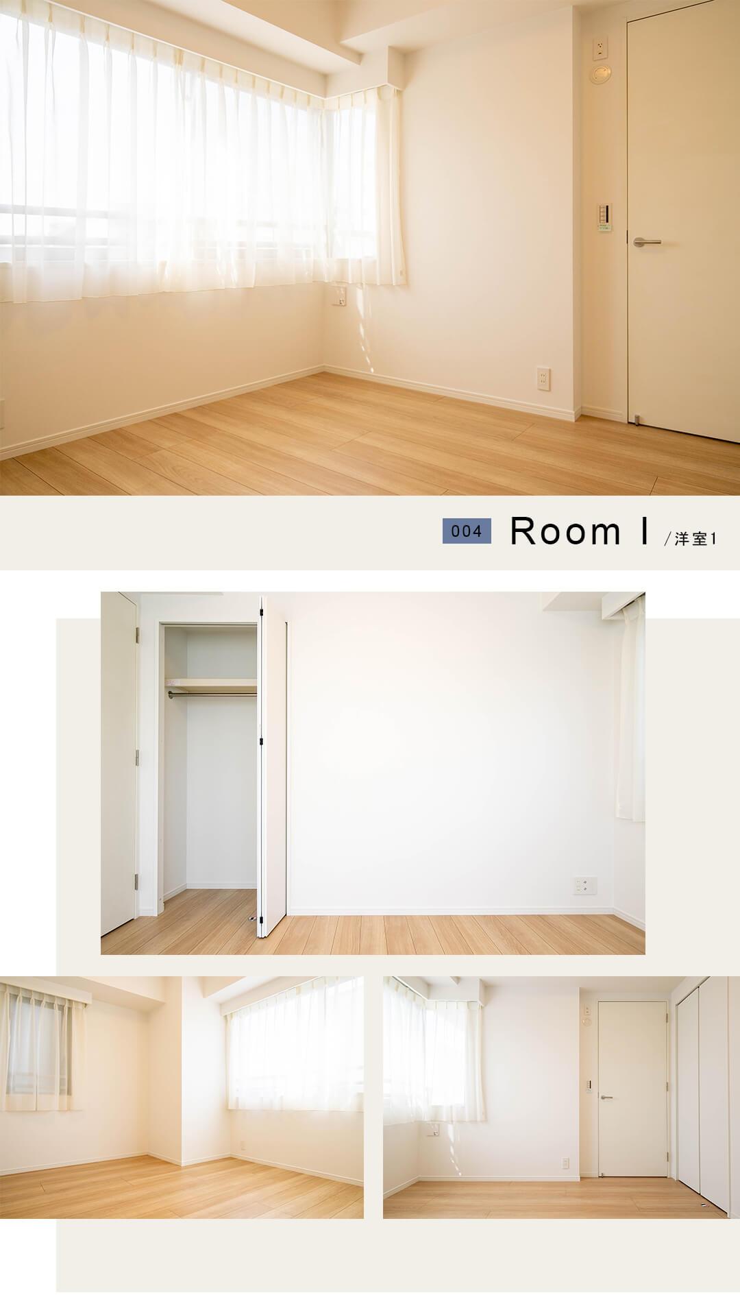 004,RoomI,洋室1