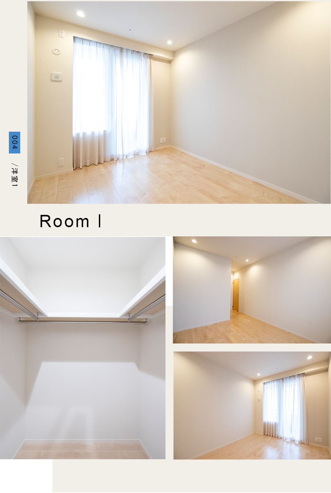 004,room1,洋室1
