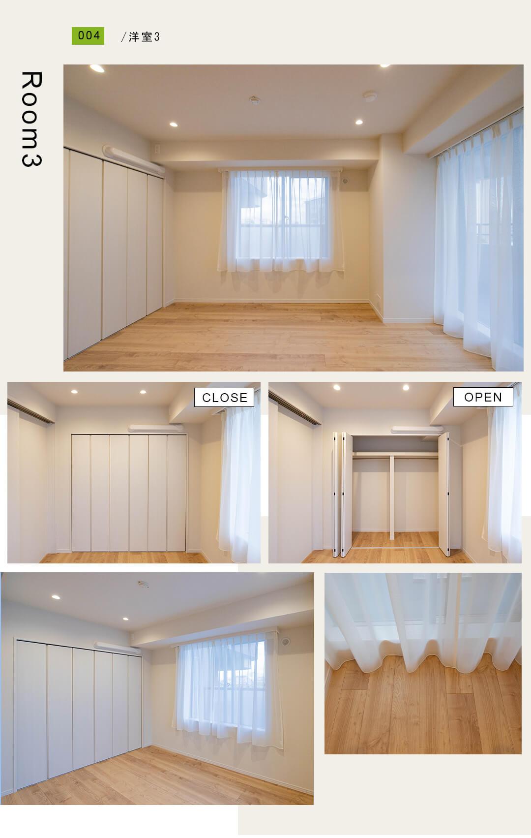 アス西早稲田南ウイングの洋室3