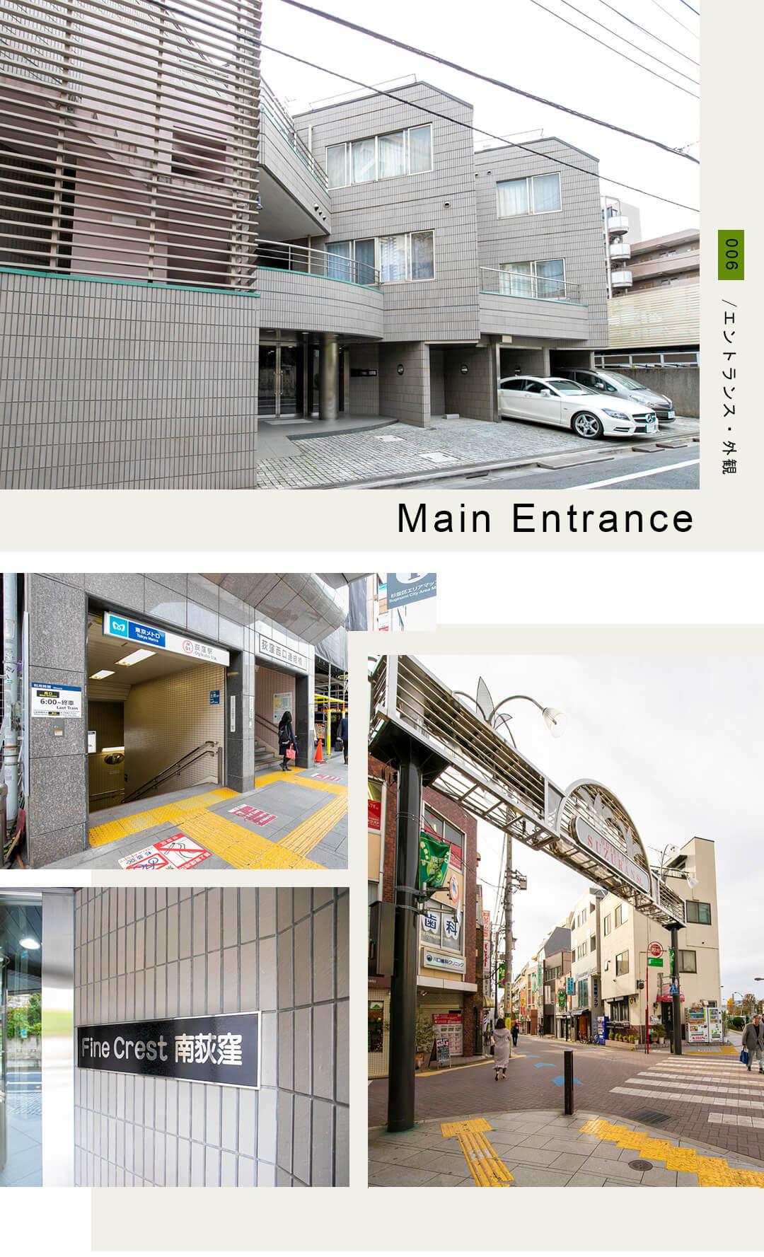006エントランス,外観,Main Entrance
