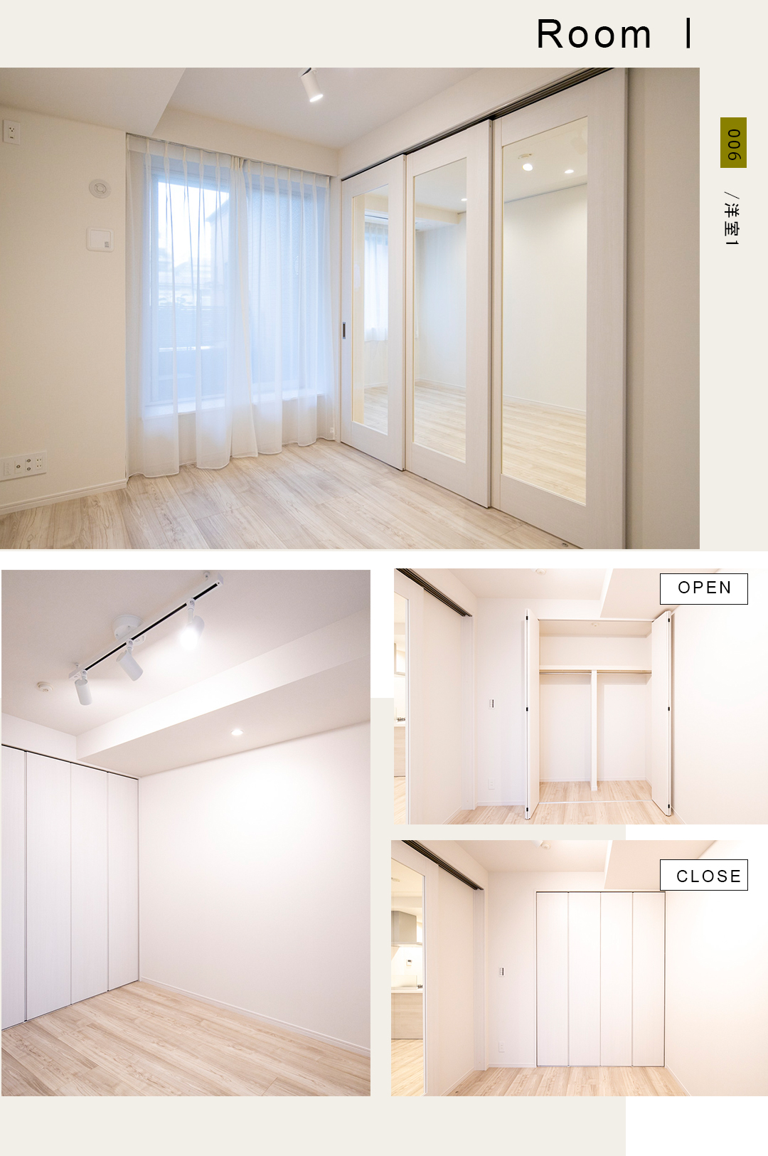 006,RoomI,洋室1