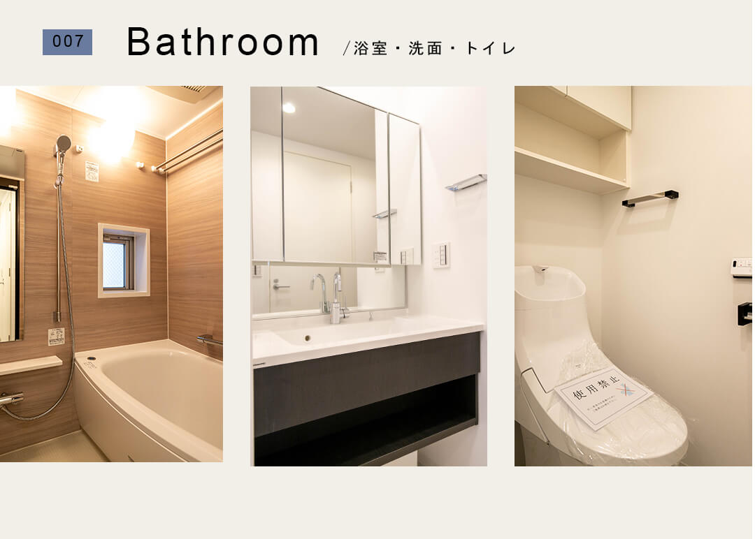 007,Bathroom,浴室,洗面,トイレ