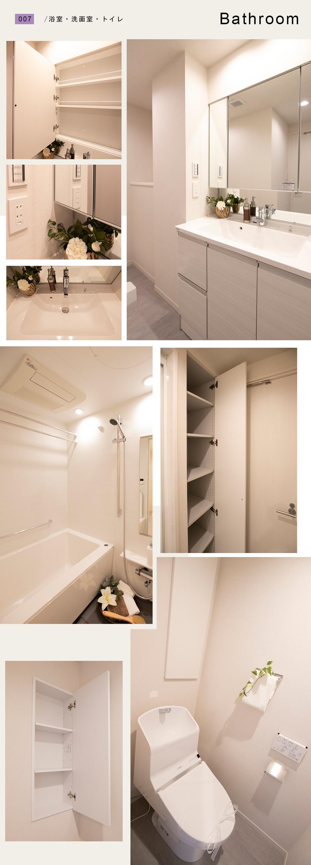 プラネ三軒茶屋の浴室と洗面室とトイレ