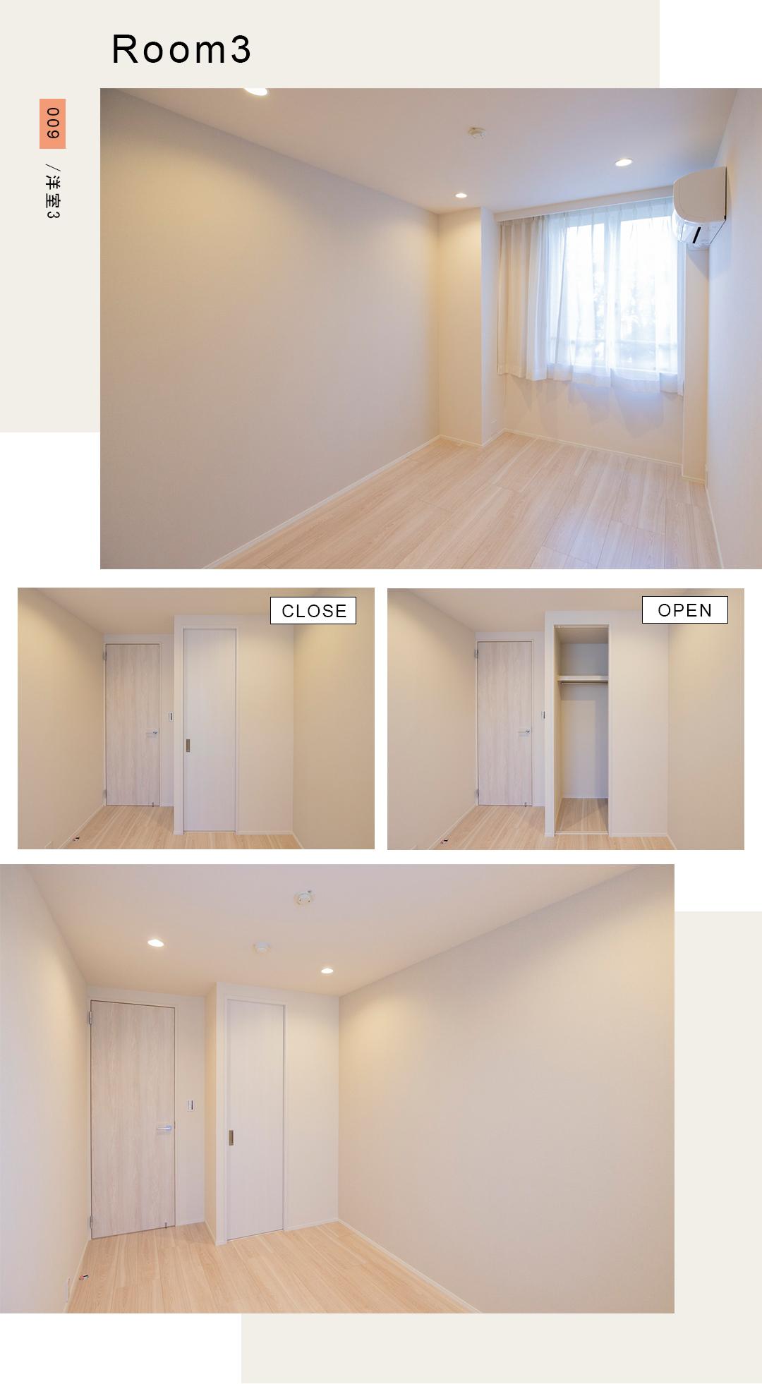 クランツ経堂の洋室3