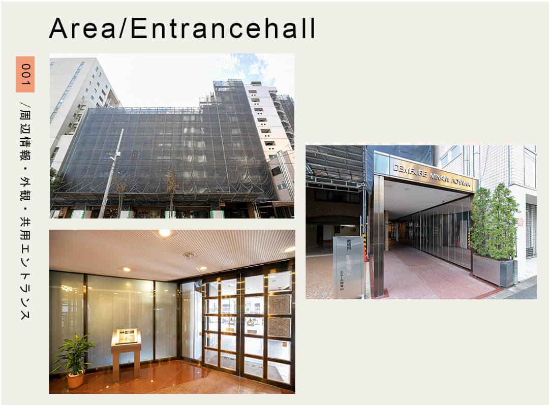 01周辺情報,外観,共用エントランス,Area,Entrancehall