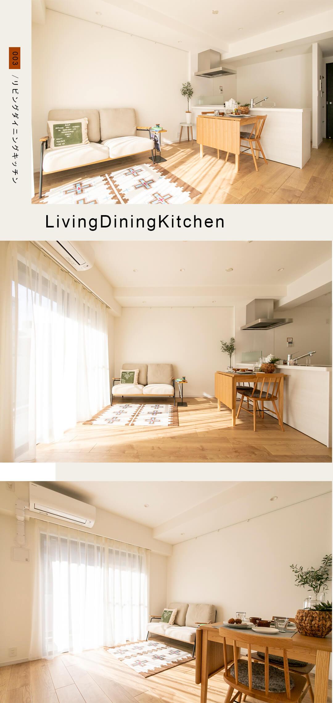 03リビングダイニングキッチン,Living Dining Kitchen