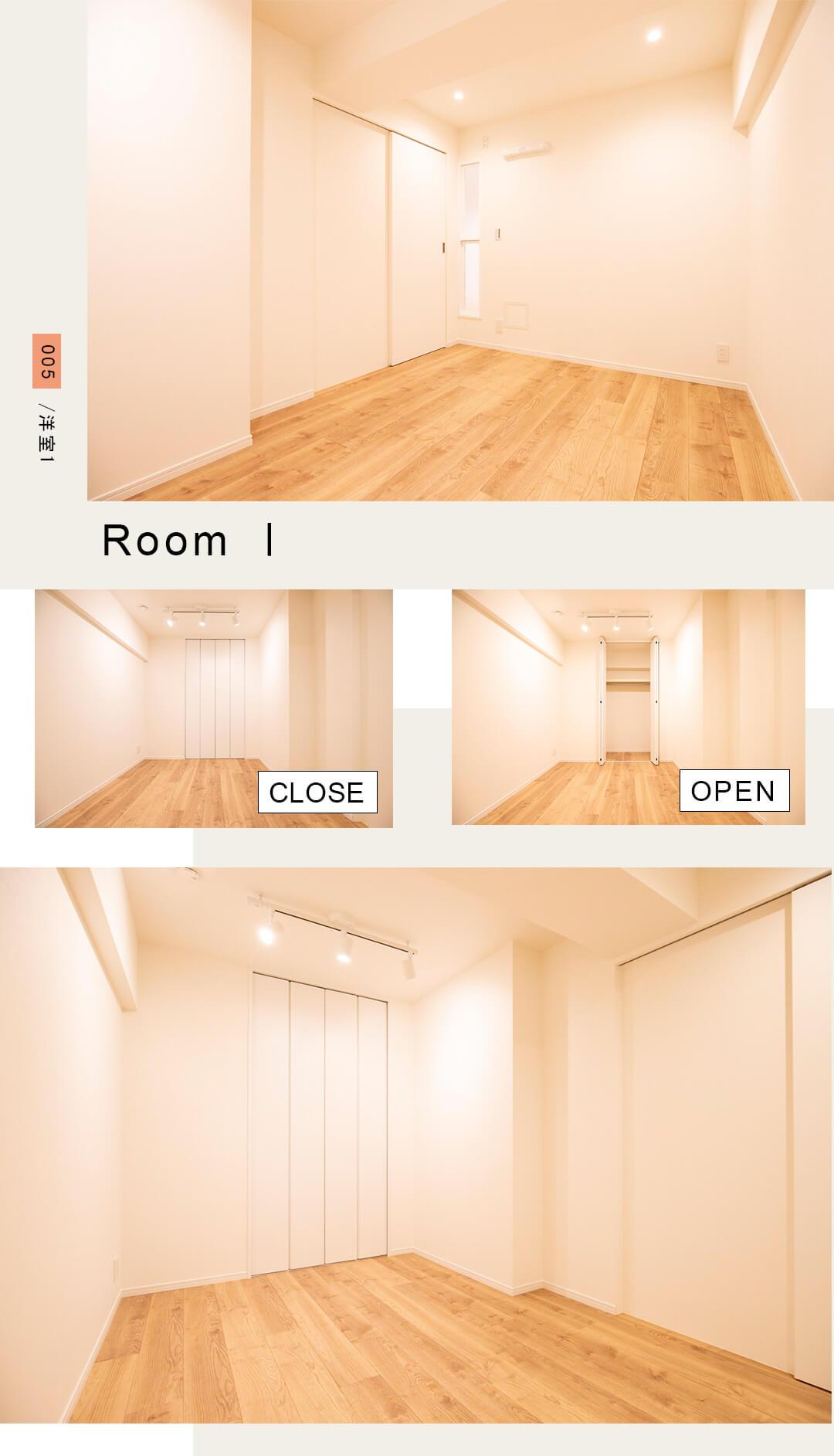 05洋室1,RoomⅠ