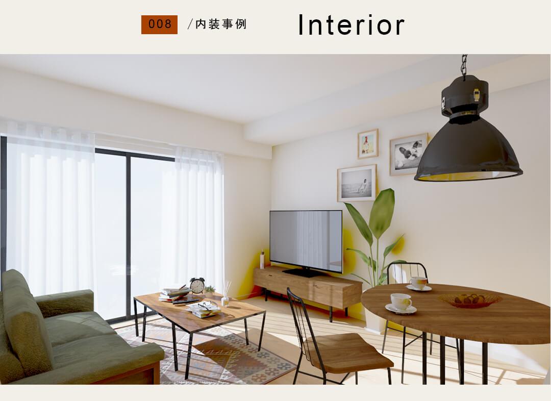 08内装事例,Interior