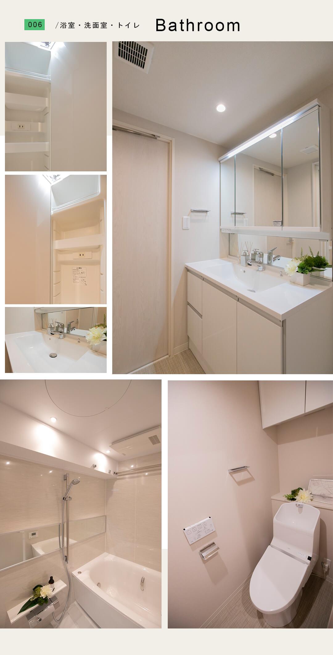 五反田ロイヤルハイツの浴室と洗面室とトイレ