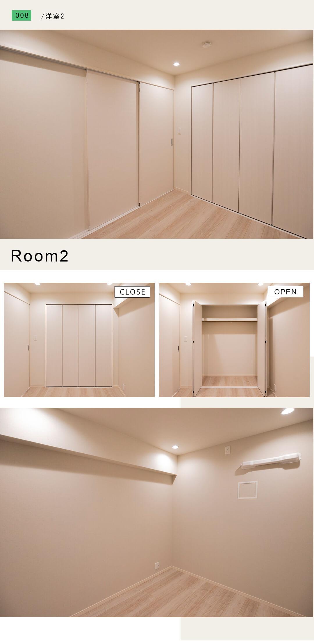 五反田ロイヤルハイツの洋室
