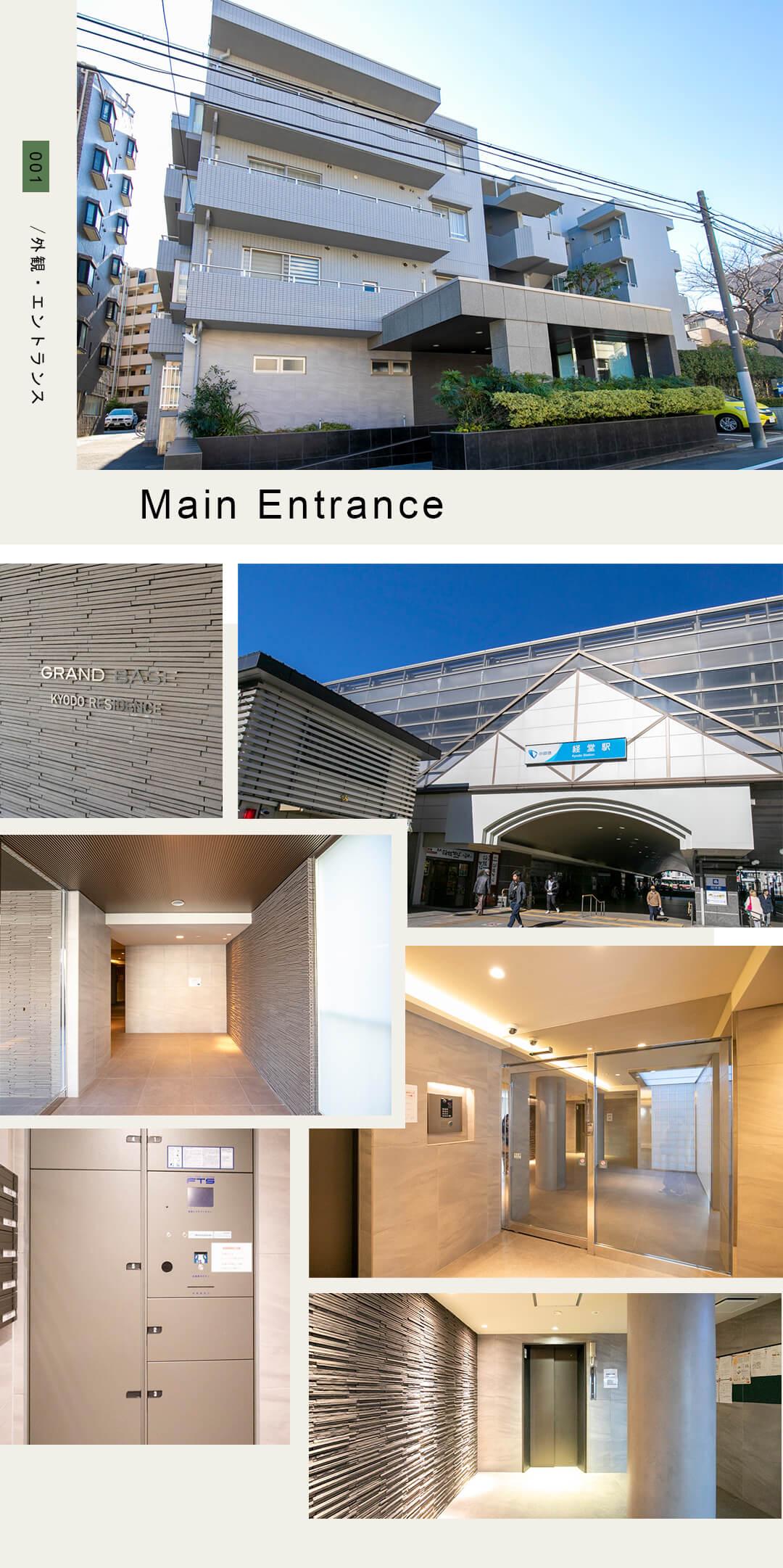 001,Main Entrance.外観,エントランス