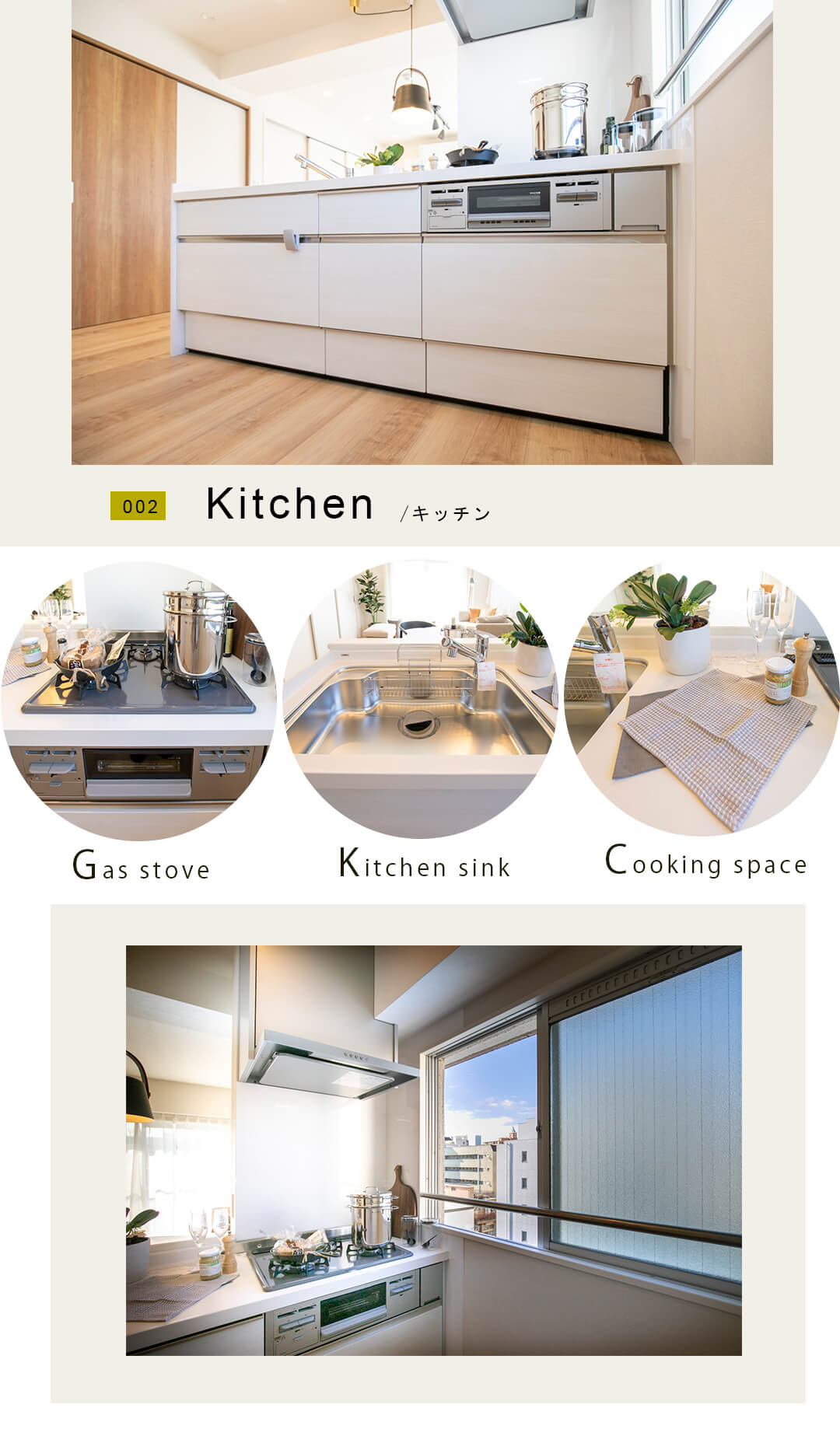 002,Kitchen,キッチン,GasStove,Kitchensink,Cookingspace