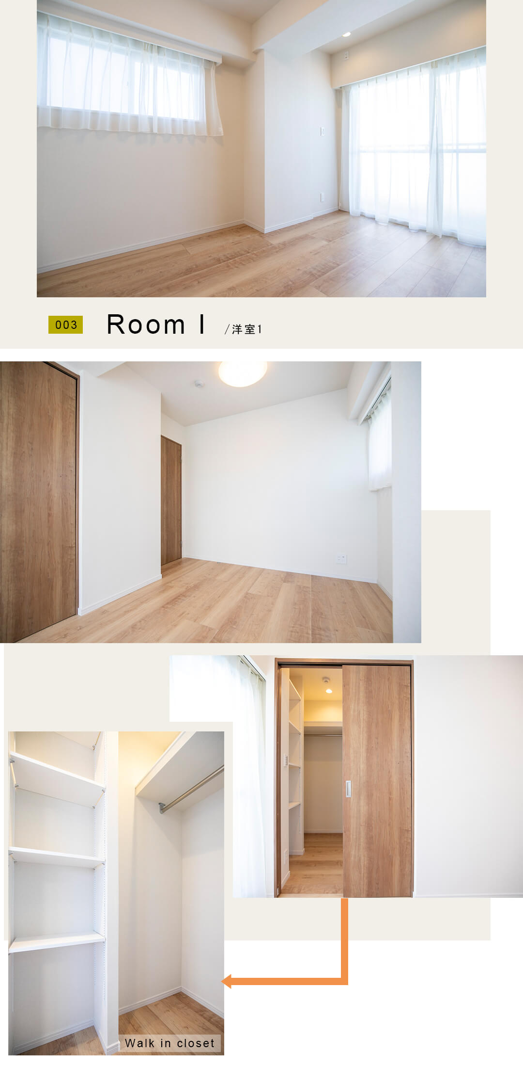 003,RoomI,洋室1